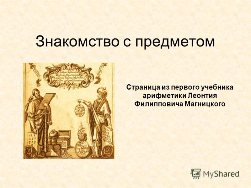 Знакомство с предметом Страница из первого учебника арифметики Леонтия Филипповича Магницкого