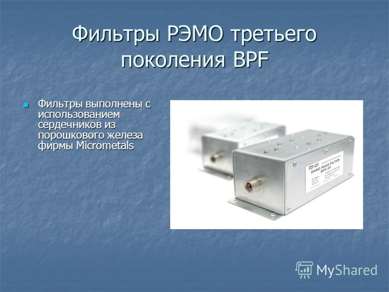 Фильтры РЭМО третьего поколения BPF Фильтры выполнены с использованием сердечников из порошкового железа фирмы Micrometals Фильтры выполнены с использованием сердечников из порошкового железа фирмы Micrometals