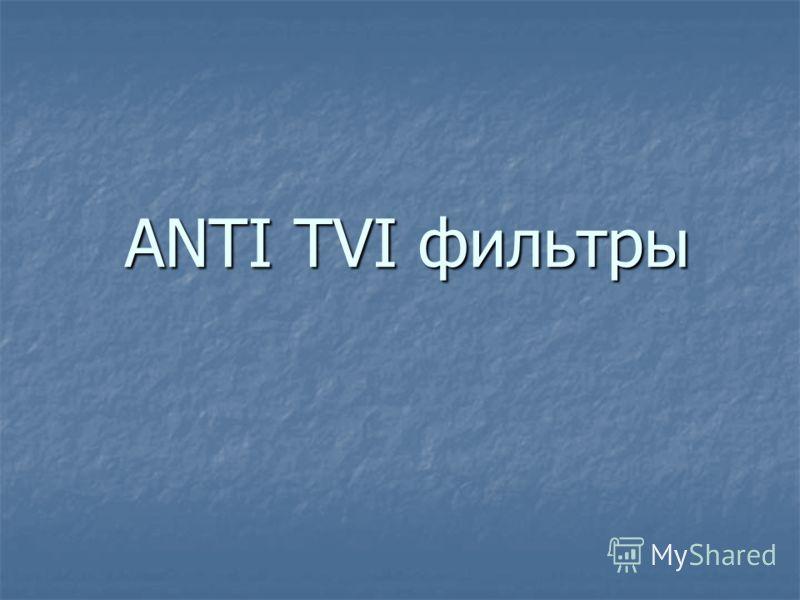ANTI TVI фильтры