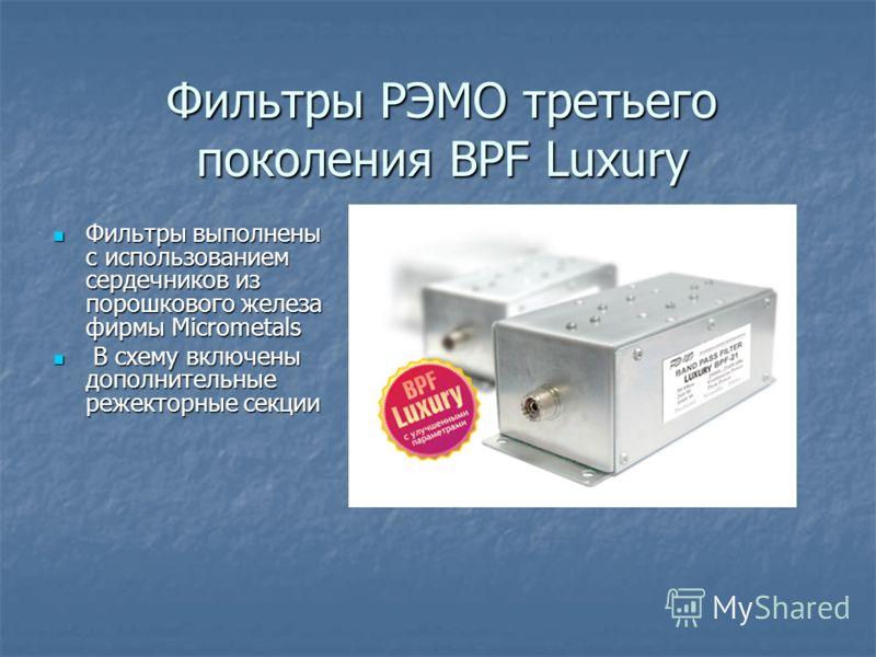 Фильтры РЭМО третьего поколения BPF Luxury Фильтры выполнены с использованием сердечников из порошкового железа фирмы Micrometals Фильтры выполнены с использованием сердечников из порошкового железа фирмы Micrometals В схему включены дополнительные р