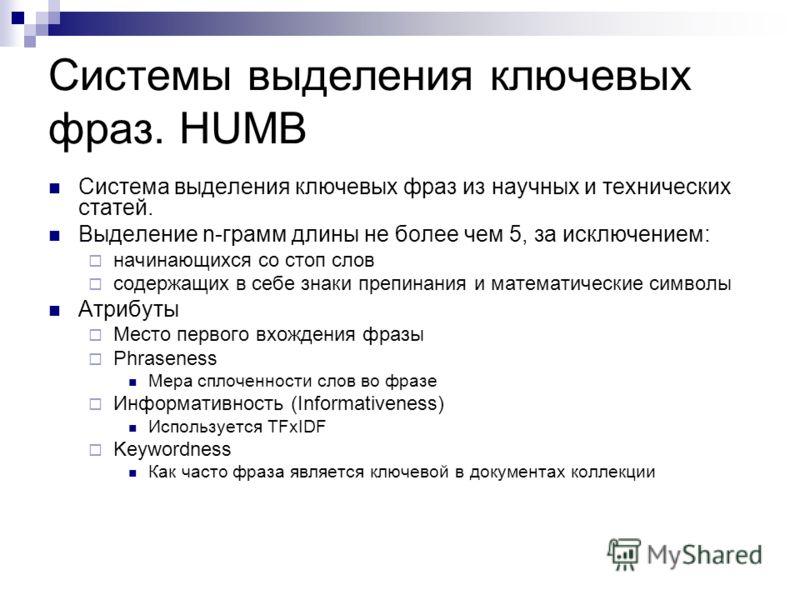 Системы выделения ключевых фраз. HUMB Система выделения ключевых фраз из научных и технических статей. Выделение n-грамм длины не более чем 5, за исключением: начинающихся со стоп слов содержащих в себе знаки препинания и математические символы Атриб