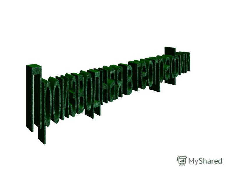 Решение: Понятие на языке биологии ОбозначениеПонятие на языке математики Численность в момент времени t 1 x = x(t) Функция Интервал времени t = t 2 – t 1 Приращение аргумента Изменение численности популяции x = x(t 2 ) – x(t 1 ) Приращение функции С