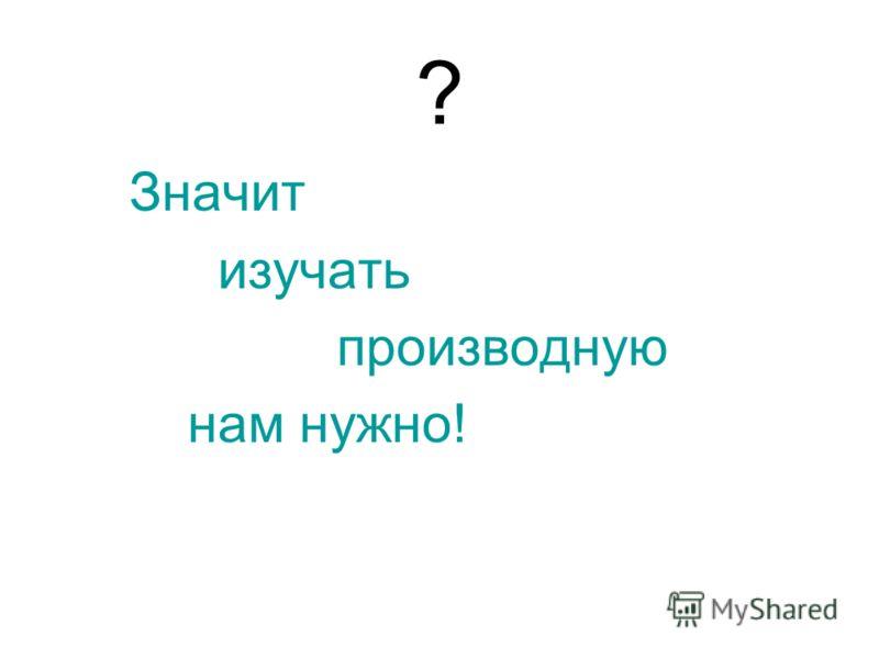 «…нет ни одной области в математике, которая когда-либо не окажется применимой к явлениям действительного мира…» Н.И. Лобачевский