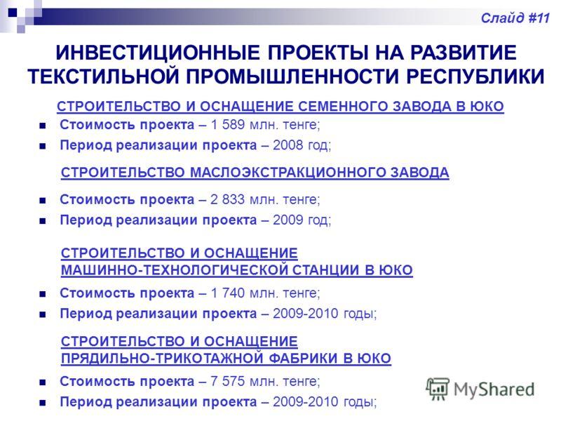 ИНВЕСТИЦИОННЫЕ ПРОЕКТЫ НА РАЗВИТИЕ ТЕКСТИЛЬНОЙ ПРОМЫШЛЕННОСТИ РЕСПУБЛИКИ СТРОИТЕЛЬСТВО И ОСНАЩЕНИЕ МАШИННО-ТЕХНОЛОГИЧЕСКОЙ СТАНЦИИ В ЮКО Стоимость проекта – 1 740 млн. тенге; Период реализации проекта – 2009-2010 годы; СТРОИТЕЛЬСТВО И ОСНАЩЕНИЕ ПРЯДИ