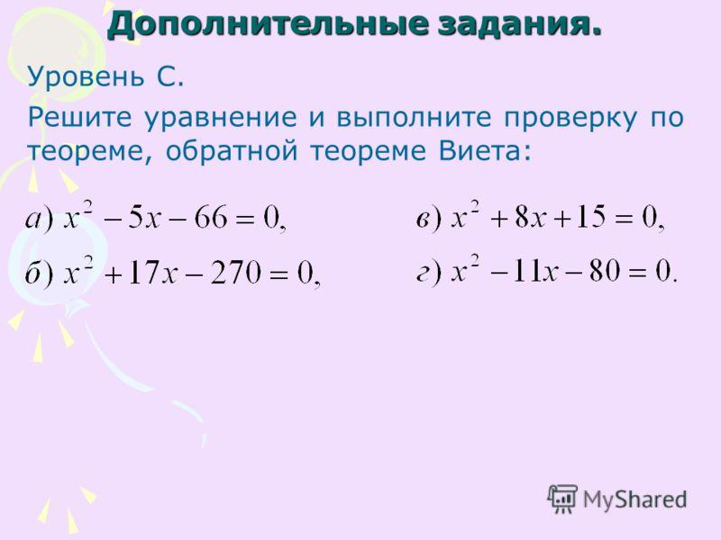 Теореме задания по уравнения готовые виета математике домашние квадратные по