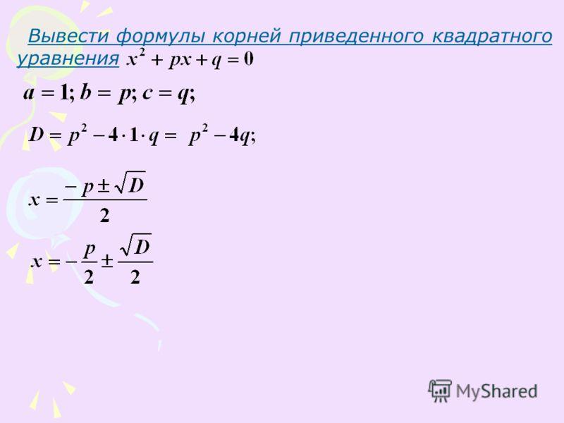 Вывести формулы корней приведенного квадратного уравнения