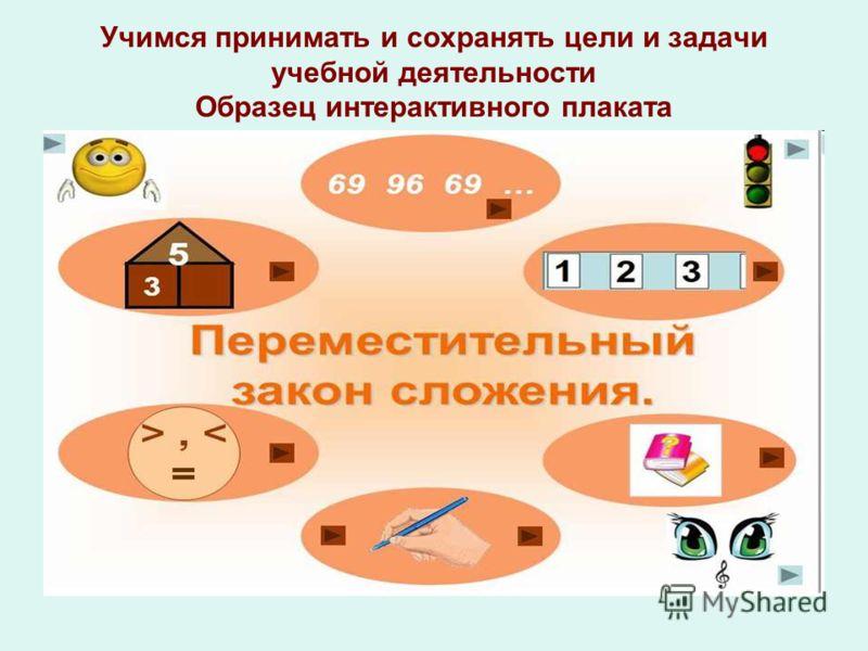 Учимся принимать и сохранять цели и задачи учебной деятельности Образец интерактивного плаката