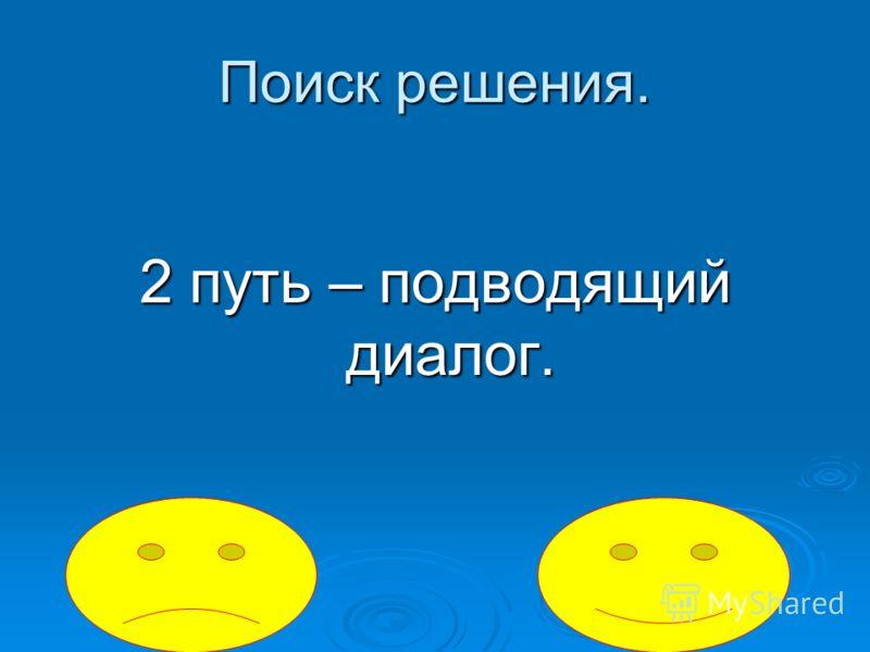 Поиск решения. 2 путь – подводящий диалог.