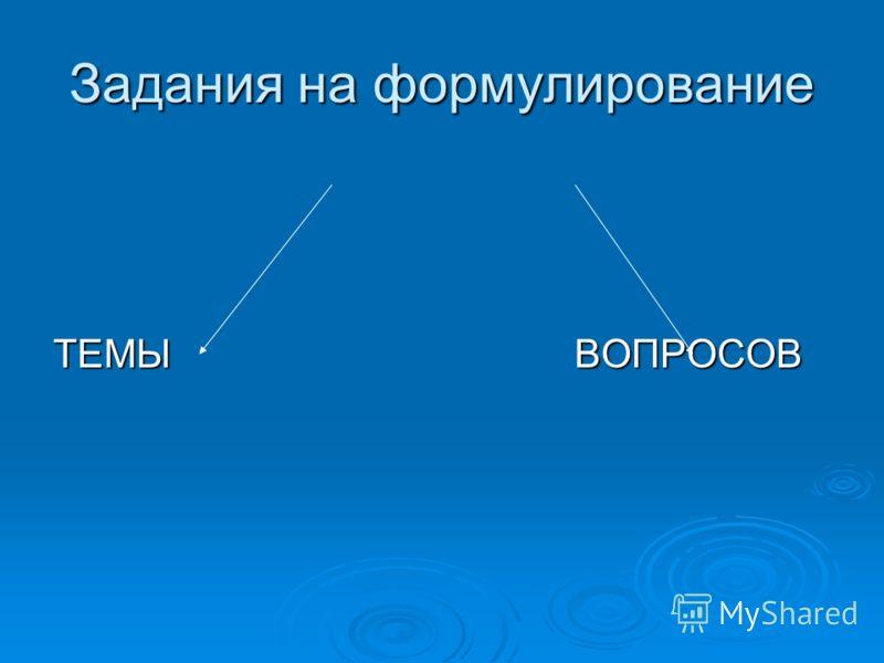 Задания на формулирование ТЕМЫ ВОПРОСОВ