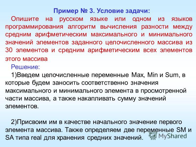 Пример 3. Условие задачи: Опишите на русском языке или одном из языков программирования алгоритм вычисления разности между средним арифметическим максимального и минимального значений элементов заданного целочисленного массива из 30 элементов и средн