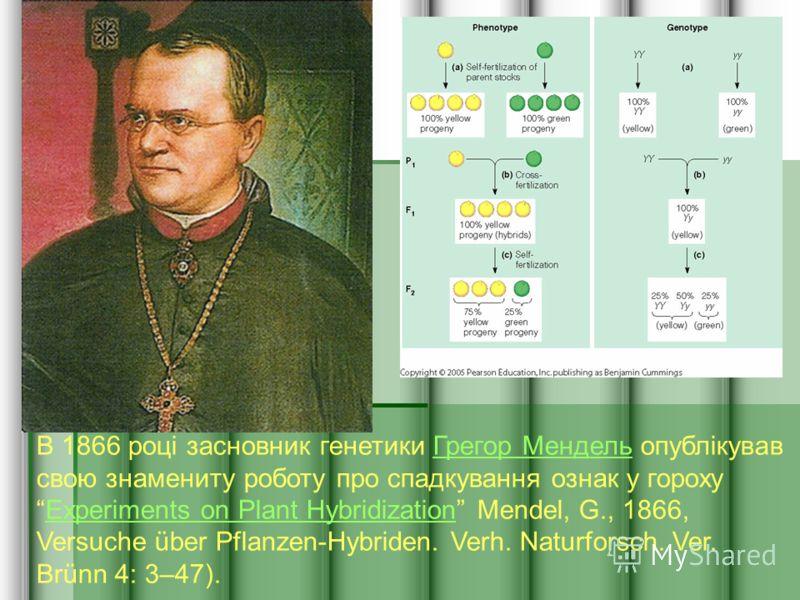 В 1866 році засновник генетики Грегор Мендель опублікував свою знамениту роботу про спадкування ознак у горохуExperiments on Plant Hybridization Mendel, G., 1866, Versuche über Pflanzen-Hybriden. Verh. Naturforsch. Ver. Brünn 4: 3–47).Грегор МендельE