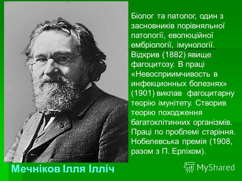 Біолог та патолог, один з засновників порівняльної патології, еволюційної ембріології, імунології. Відкрив (1882) явище фагоцитозу. В праці «Невосприимчивость в инфекционных болезнях» (1901) виклав фагоцитарну теорію імунітету. Створив теорію походже