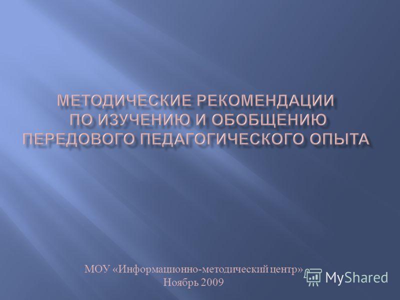 МОУ « Информационно - методический центр » Ноябрь 2009