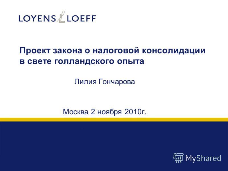 Проект закона о налоговой консолидации в свете голландского опыта Лилия Гончарова Москва 2 ноября 2010г.