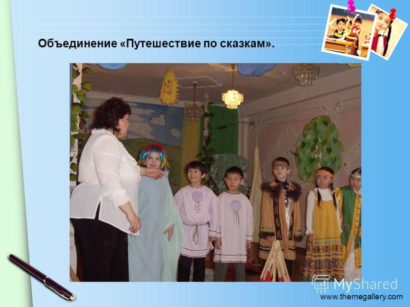 www.themegallery.com Объединение «Путешествие по сказкам».