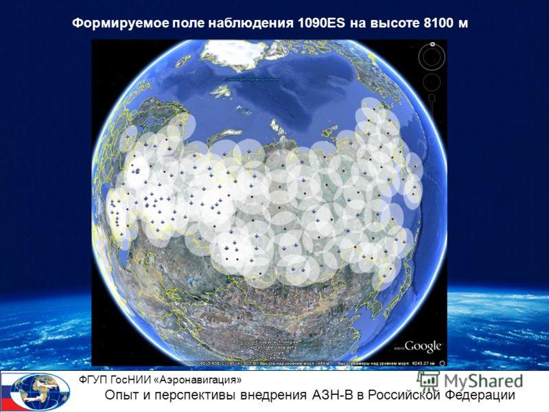 Формируемое поле наблюдения 1090ES на высоте 8100 м ФГУП ГосНИИ «Аэронавигация» Опыт и перспективы внедрения АЗН-В в Российской Федерации