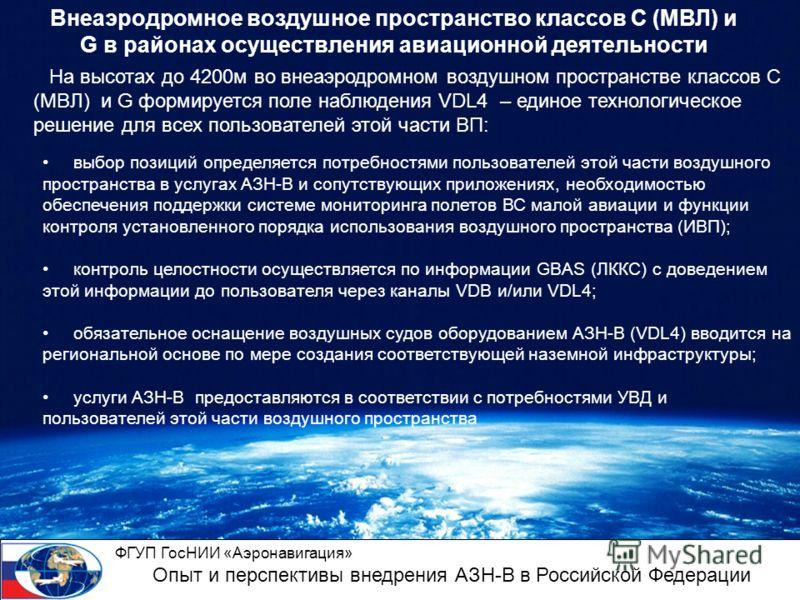 На высотах до 4200м во внеаэродромном воздушном пространстве классов С (МВЛ) и G формируется поле наблюдения VDL4 – единое технологическое решение для всех пользователей этой части ВП: выбор позиций определяется потребностями пользователей этой части