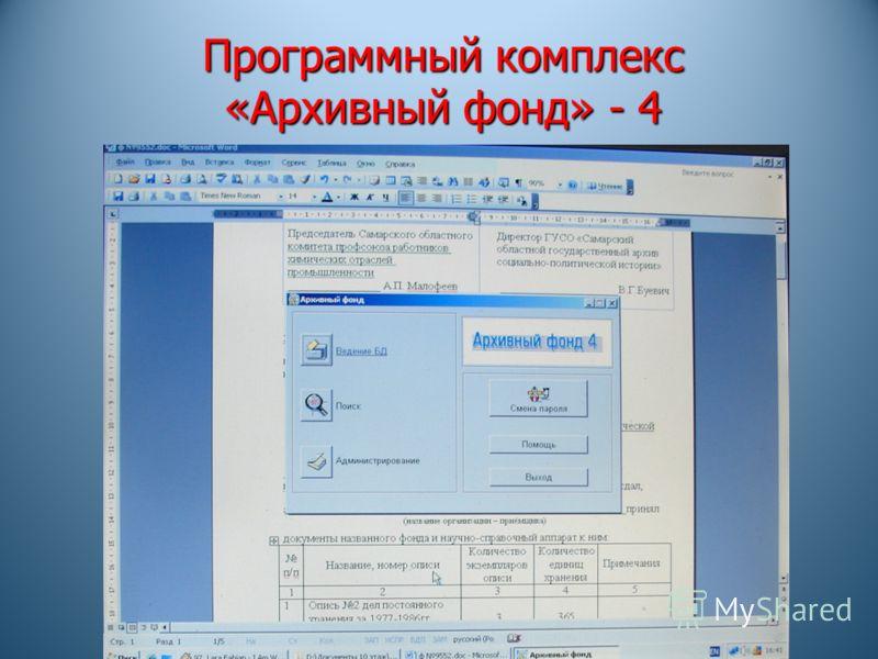 Программный комплекс «Архивный фонд» - 4