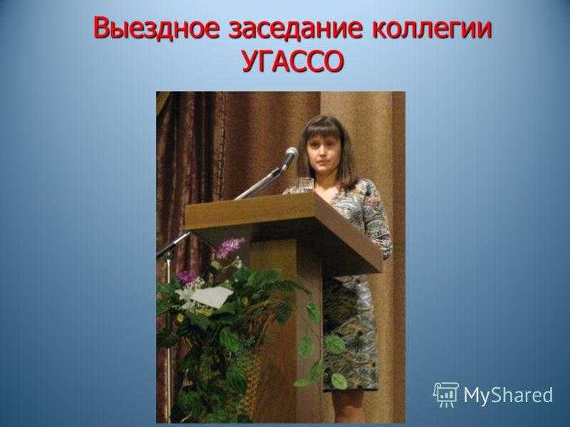Выездное заседание коллегии УГАССО