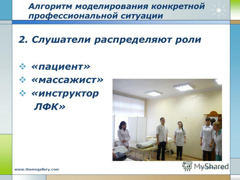 Company Logo www.themegallery.com Алгоритм моделирования конкретной профессиональной ситуации 2. Слушатели распределяют роли «пациент» «массажист» «инструктор ЛФК»
