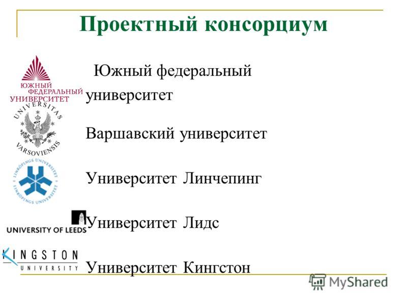 Проектный консорциум Южный федеральный университет Варшавский университет Университет Линчепинг Университет Лидс Университет Кингстон