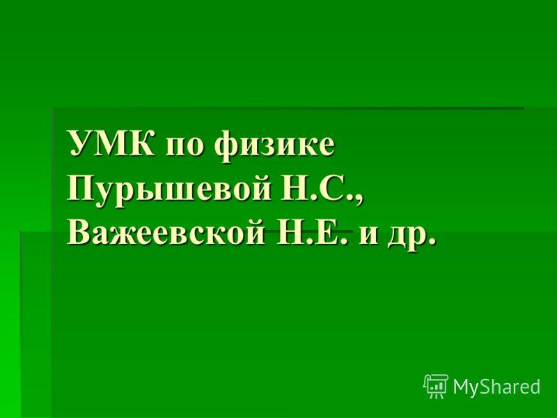УМК по физике Пурышевой Н.С., Важеевской Н.Е. и др.
