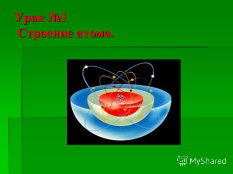 Урок 1 Строение атома.