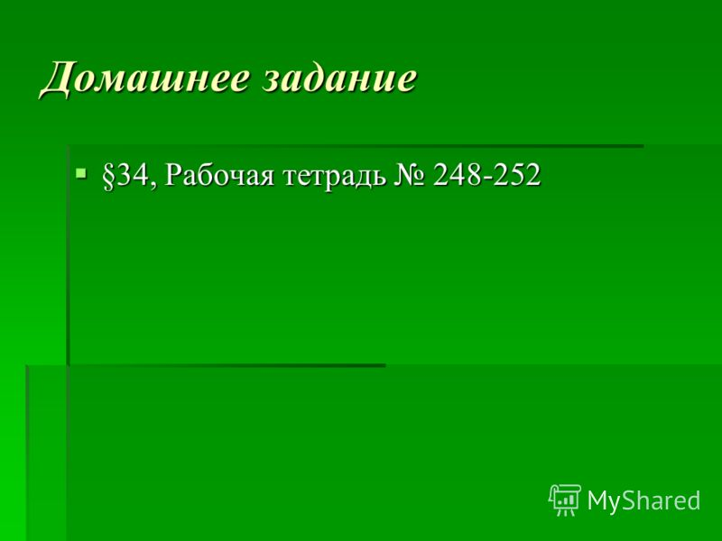Домашнее задание §34, Рабочая тетрадь 248-252 §34, Рабочая тетрадь 248-252