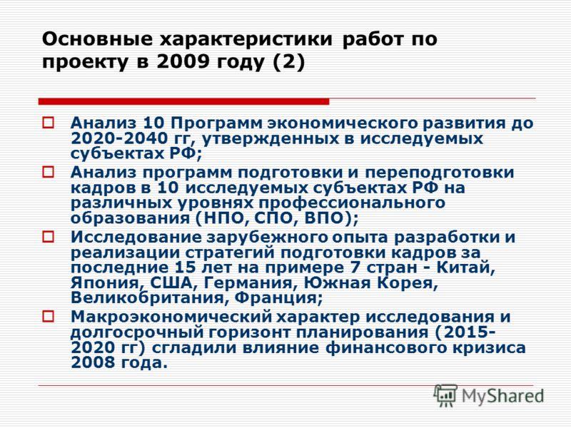 Основные характеристики работ по проекту в 2009 году (2) Анализ 10 Программ экономического развития до 2020-2040 гг, утвержденных в исследуемых субъектах РФ; Анализ программ подготовки и переподготовки кадров в 10 исследуемых субъектах РФ на различны