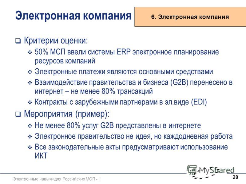 Электронные навыки для Российских МСП - II 28 Электронная компания Критерии оценки: 50% МСП ввели системы ERP электронное планирование ресурсов компаний Электронные платежи являются основными средствами Взаимодействие правительства и бизнеса (G2B) пе