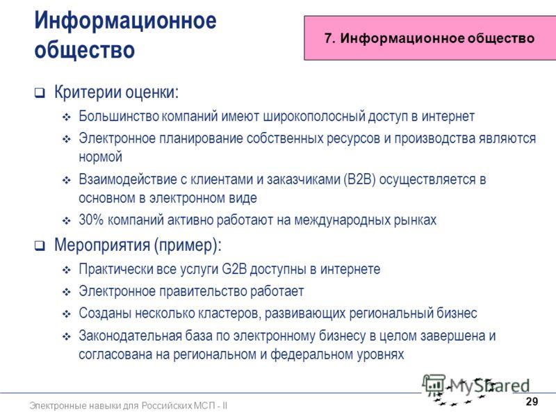 Электронные навыки для Российских МСП - II 29 Информационное общество Критерии оценки: Большинство компаний имеют широкополосный доступ в интернет Электронное планирование собственных ресурсов и производства являются нормой Взаимодействие с клиентами