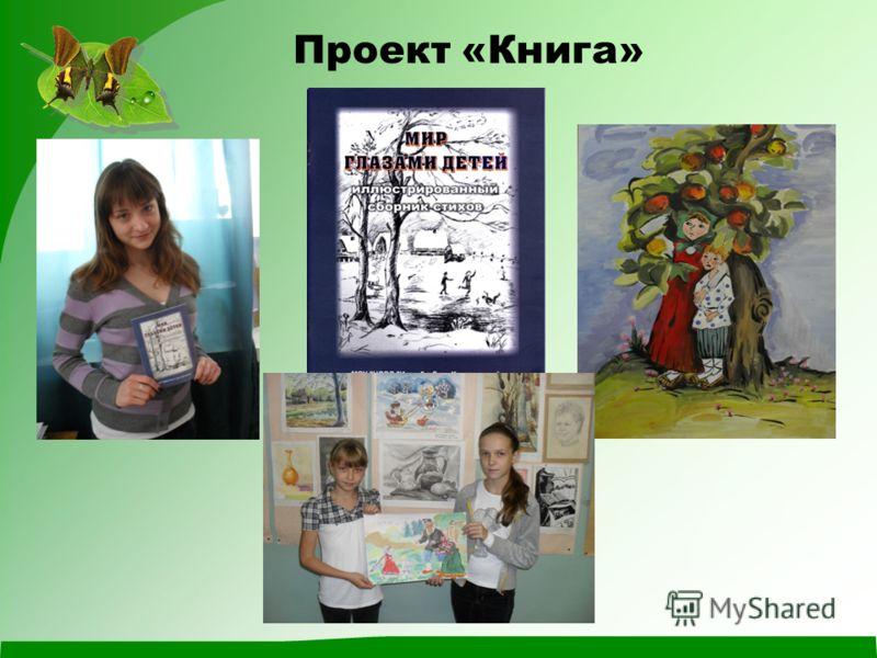 Проект «Книга»
