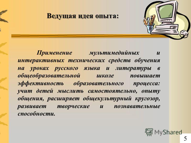 Применение мультимедийных и интерактивных технических средств обучения на уроках русского языка и литературы в общеобразовательной школе повышает эффективность образовательного процесса: учит детей мыслить самостоятельно, опыту общения, расширяет общ