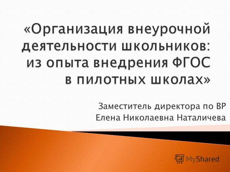 Заместитель директора по ВР Елена Николаевна Наталичева