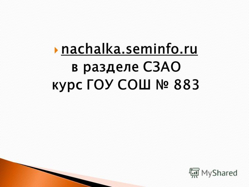 nachalka.seminfo.ru в разделе СЗАО курс ГОУ СОШ 883