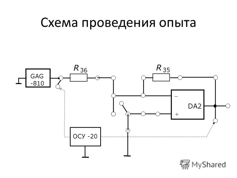 Схема проведения опыта DА2 R 36 R 3535 GAG -810 ОСУ -20