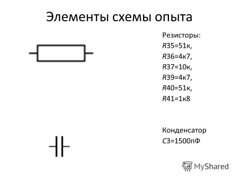 Элементы схемы опыта Резисторы: R35=51к, R36=4к7, R37=10к, R39=4к7, R40=51к, R41=1к8 Конденсатор С3=1500пФ