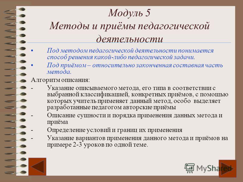 Модуль 5 Методы и приёмы педагогической деятельности Под методом педагогической деятельности понимается способ решения какой-либо педагогической задачи. Под приёмом – относительно законченная составная часть метода. Алгоритм описания: -Указание описы