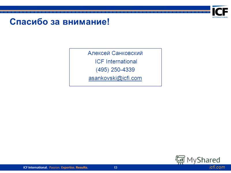 icfi.com 13 Спасибо за внимание! Алексей Санковский ICF International (495) 250-4339 asankovski@icfi.com