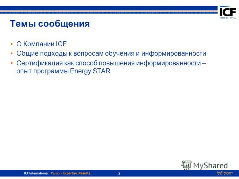 icfi.com 2 Темы сообщения О Компании ICF Общие подходы к вопросам обучения и информированности Сертификация как способ повышения информированности – опыт программы Energy STAR