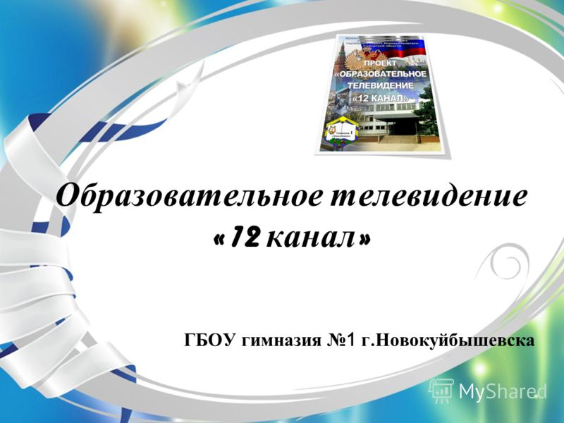Образовательное телевидение «12 канал » ГБОУ гимназия 1 г. Новокуйбышевска