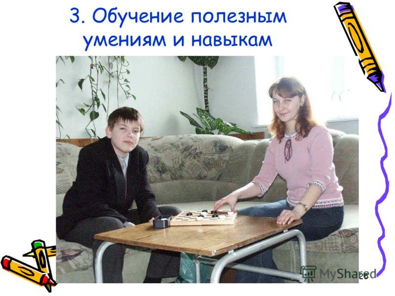 25 3. Обучение полезным умениям и навыкам