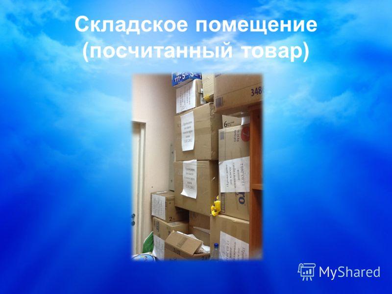 Складское помещение (посчитанный товар)