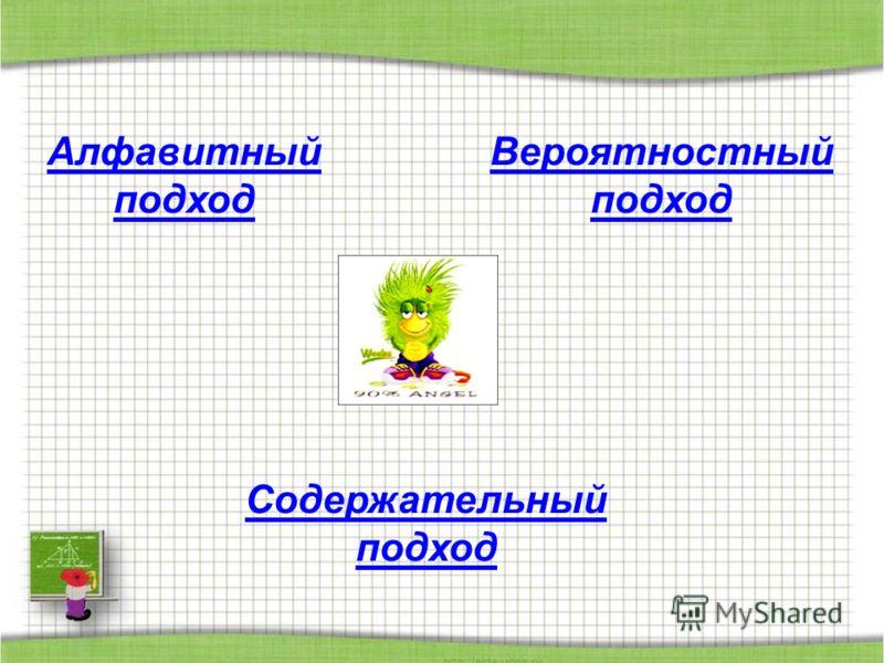 Алфавитный подход Вероятностный подход Содержательный подход