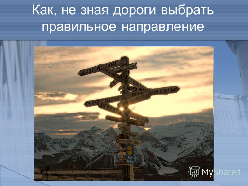 Как, не зная дороги выбрать правильное направление