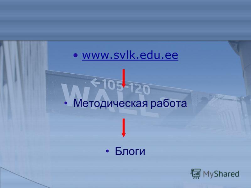 www.svlk.edu.ee Методическая работа Блоги