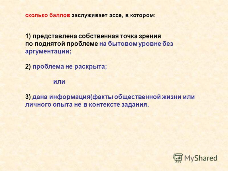 Cколько баллов можно получить за сочинение по русскому