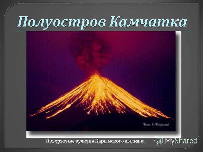 Извержение вулкана Карымского вылкана.