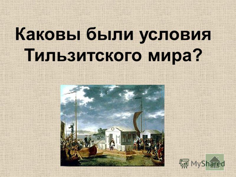 Каковы были условия Тильзитского мира?
