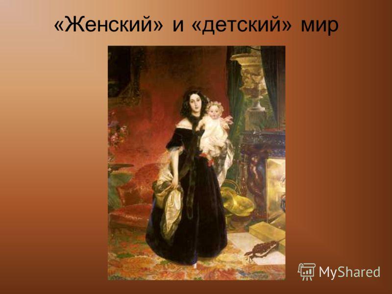 «Женский» и «детский» мир